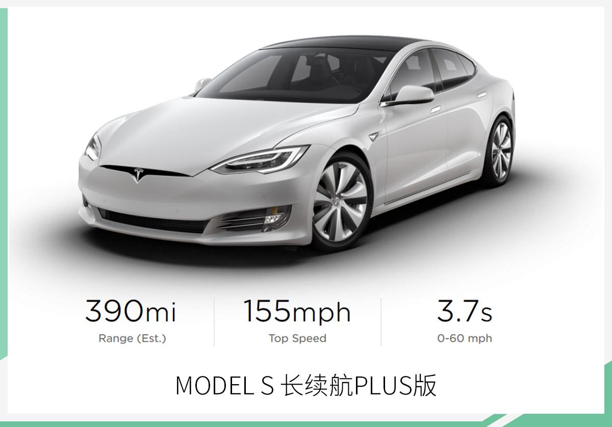 特斯拉Model S/X在美推新车型 售