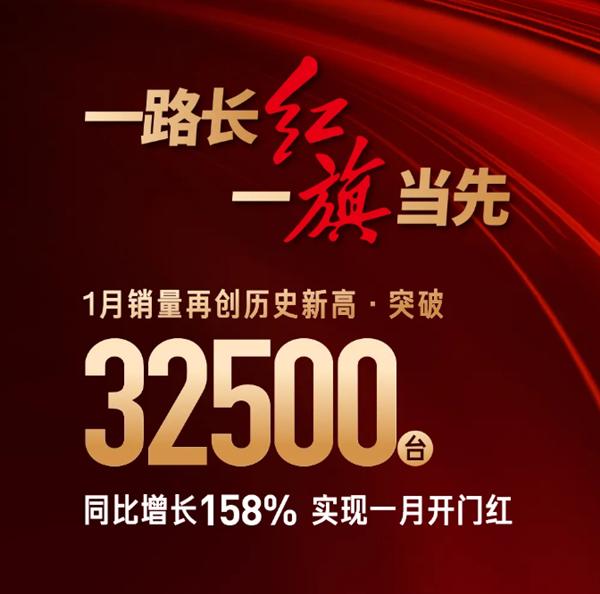红旗品牌销量超32500辆 实现一月开门红