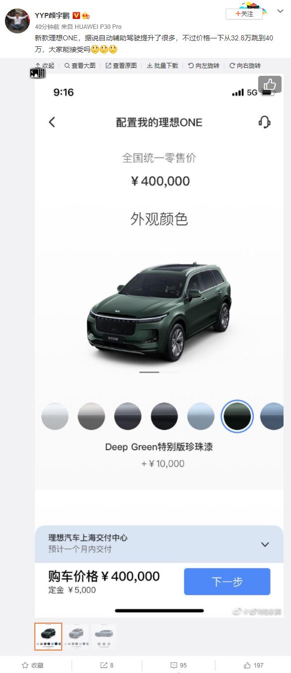 2021理想汽车春季发布会5月25日20:00举行 新款理想ONE汽车亮相-VR日报