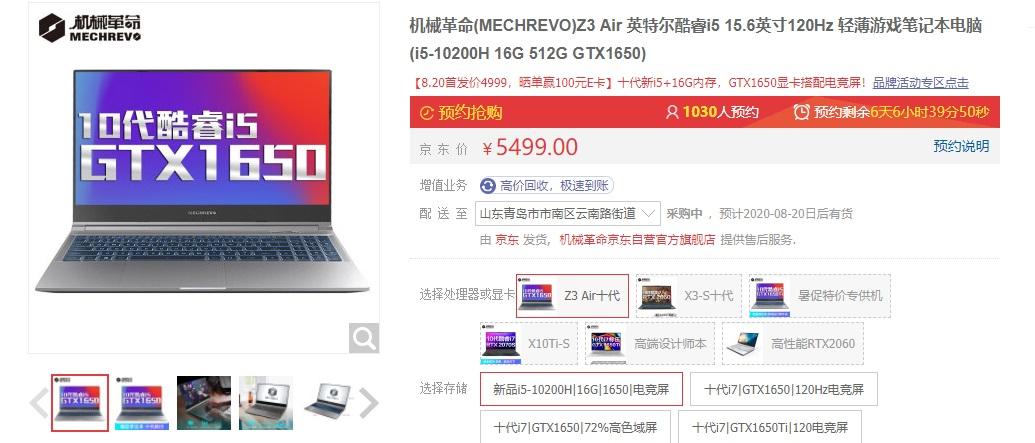 机械革命Z3 Air推出i5-10200H版:屏幕为120Hz 首发价4999元