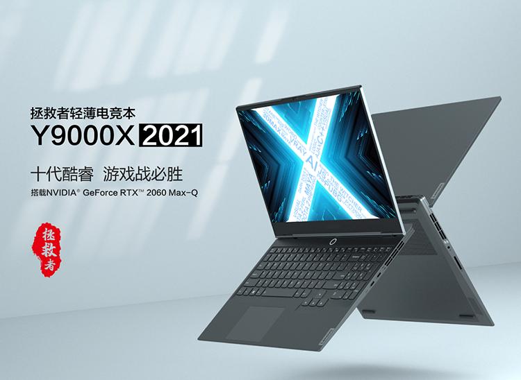 联想拯救者Y9000X 2021开售 配备16GB内存+512GB SSD