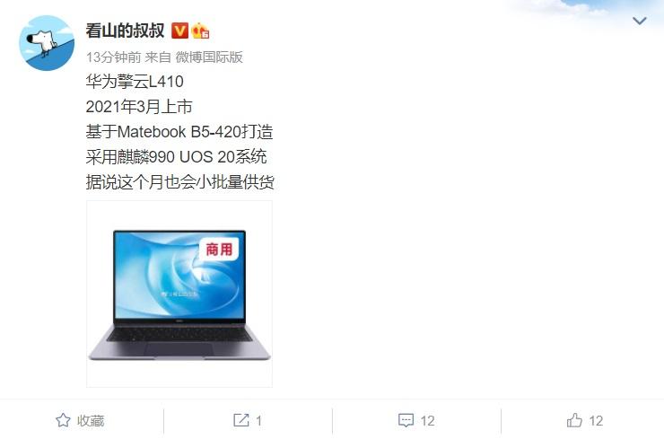 华为擎云L410笔记本曝光 搭载14英寸3:2比例2K屏
