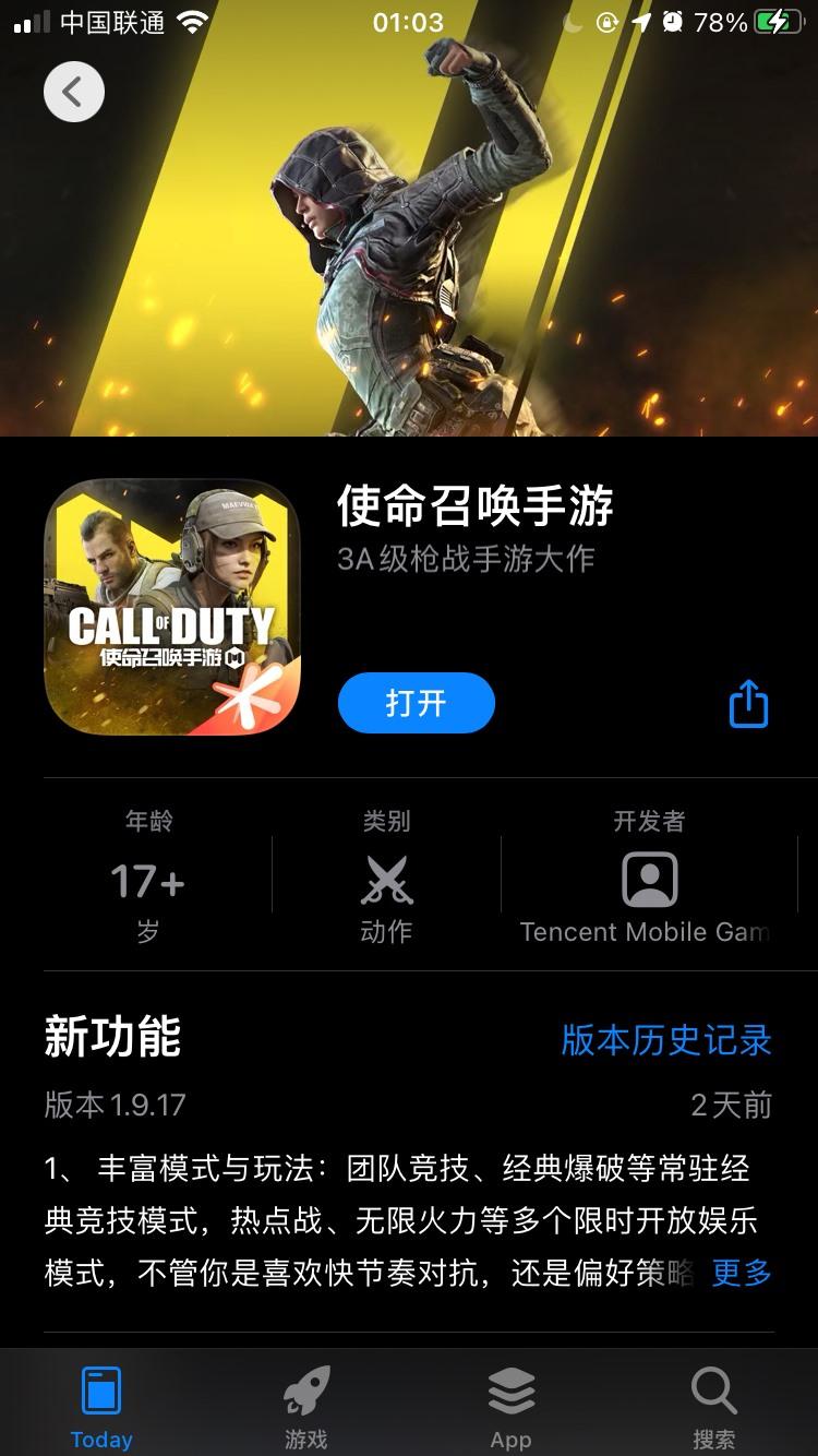 《使命召唤手游》今日正式上线 同个账iOS和安卓登录时个人角色数据不互通