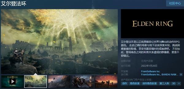 《Elden Ring》上市时间公布 已登陆Steam尚未开放预购