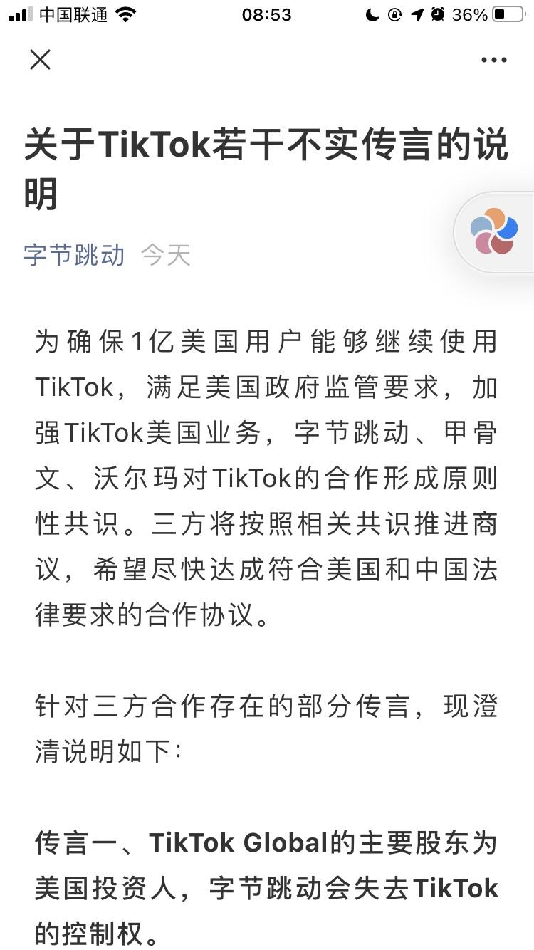 字节跳动发布TikTok不实传言说明 字节跳动保留TikTok多数股权