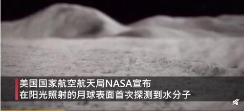 NASA在阳光照射的月球表面发现水