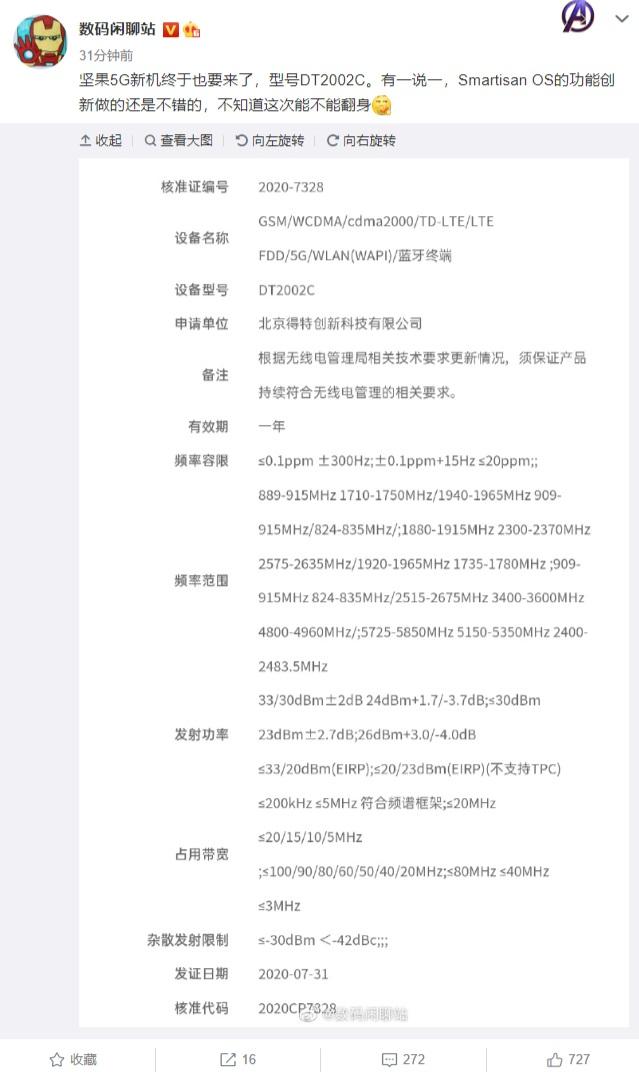 坚果5G新机已通过无线电认证 将是坚果Pro 3迭代产品
