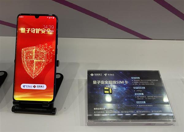 中国电信联合紫光、国盾量子推量子超级SIM卡 拥有超4GB海量存储空间