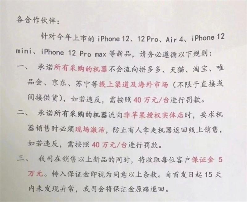苹果严禁线下iPhone12系列流向线上 否则每台罚款40万元