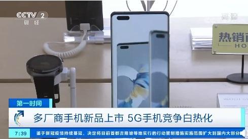 多款3000元內5G機型上市 受到中老年消費者青睞