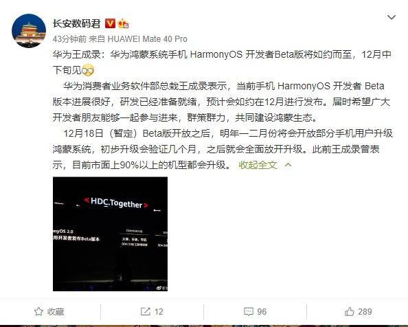 華為鴻蒙手機OS開發者Beta版預計12月18日開放 王成錄:研發已經準備就緒