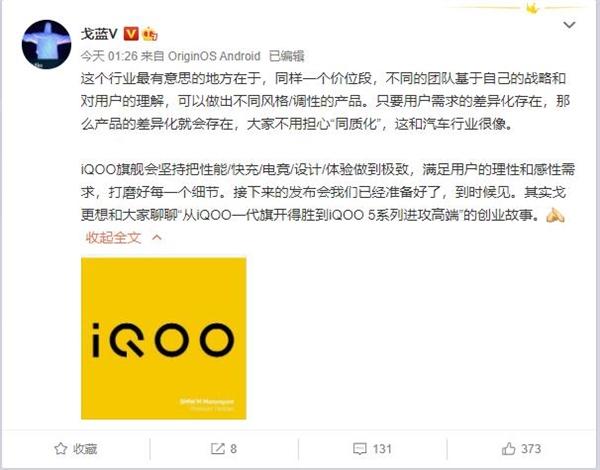 iQOO 7即将发布:可满足用户理性和感性需求