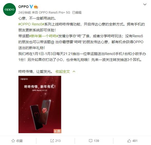 "OPPO Reno5系列上线 ""咚咚传情""功能 今日已开始预热该内容"