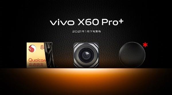 vivo X60 Pro+入网:支持55W闪充 将在1月下旬发布