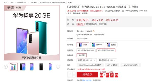 华为畅享20 SE开启预售 号称充电10分钟可连续播追剧2个小时