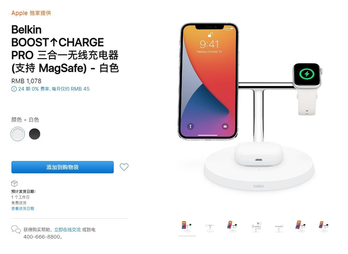 贝尔金3合1 MagSafe磁吸无线充电器上架苹果官网 预计发货日期1个工作日