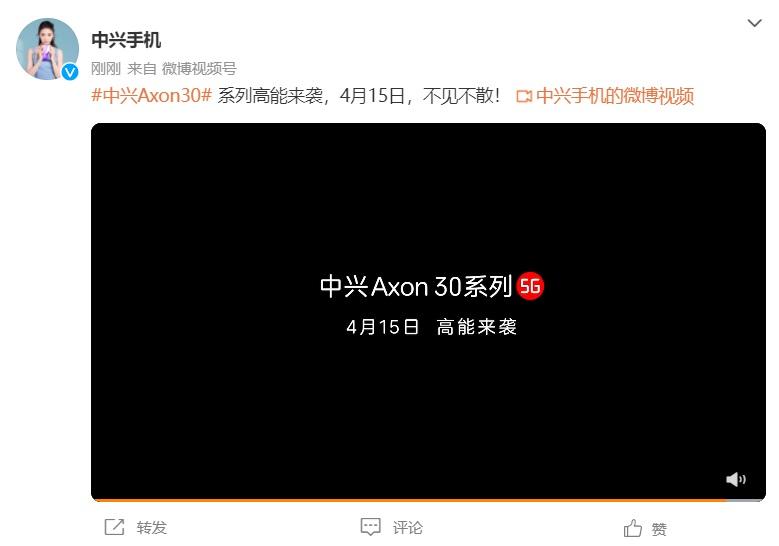 中兴Axon30系列将在4月15日发布 后置6400万像素三主摄