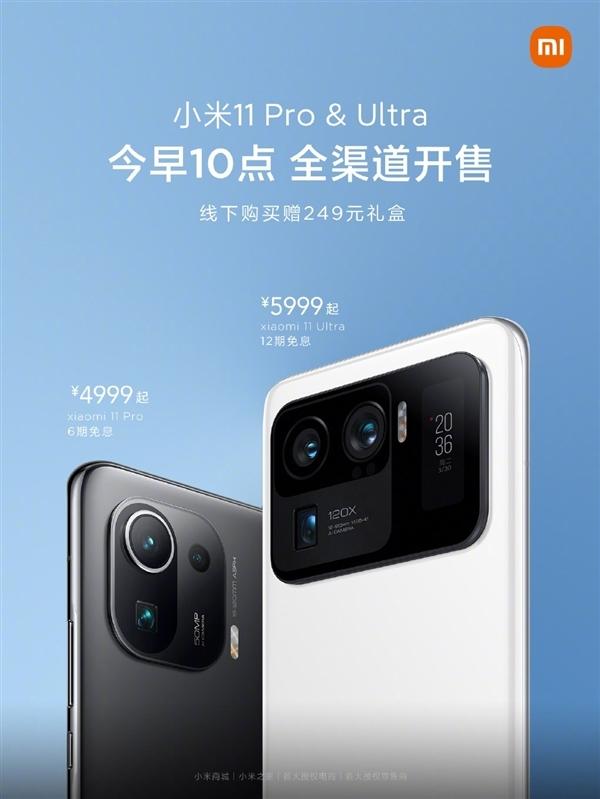 小米11 Pro/Ultra今日10点再次开售 首卖当一分钟销售额突破12亿