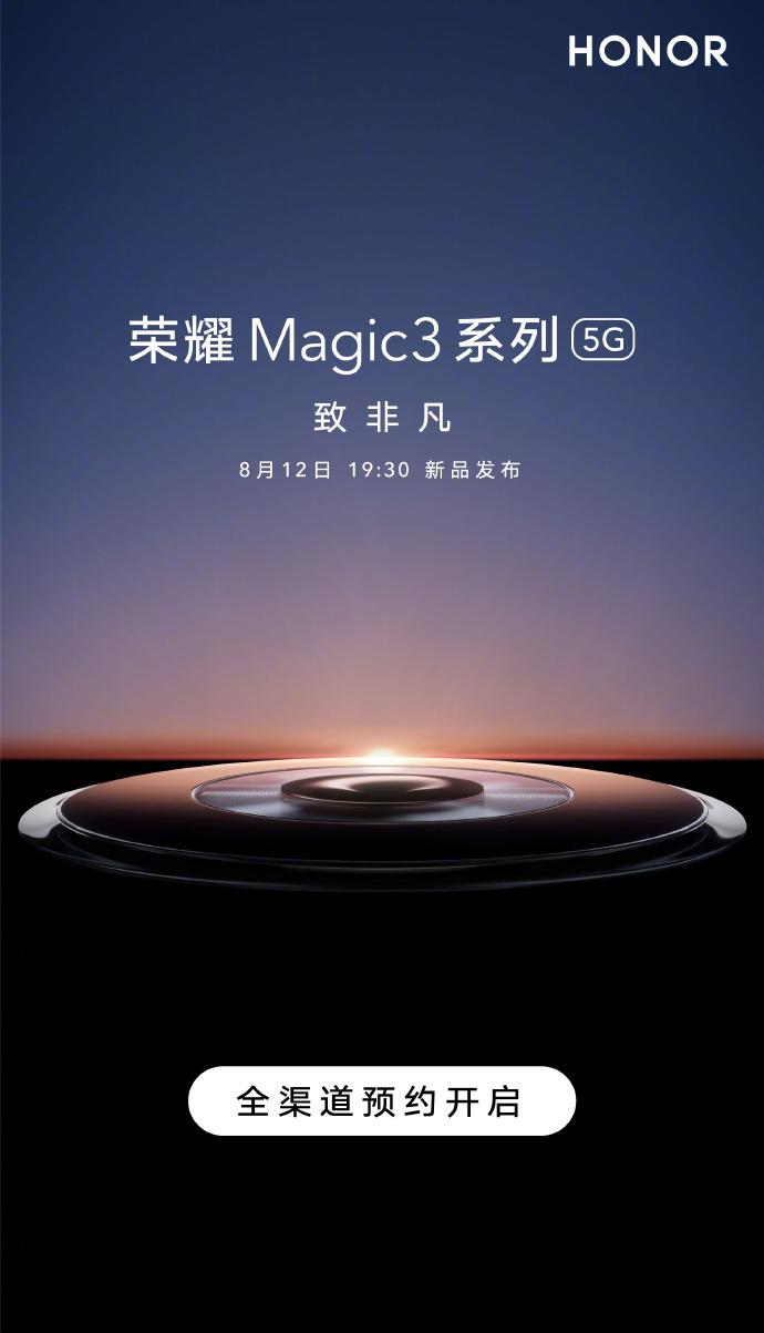 荣耀Magic3系列线上线下开启全渠道预约 将于8月12日19:30发布