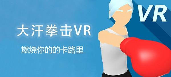 健身游戏「大汗拳击VR」上线N