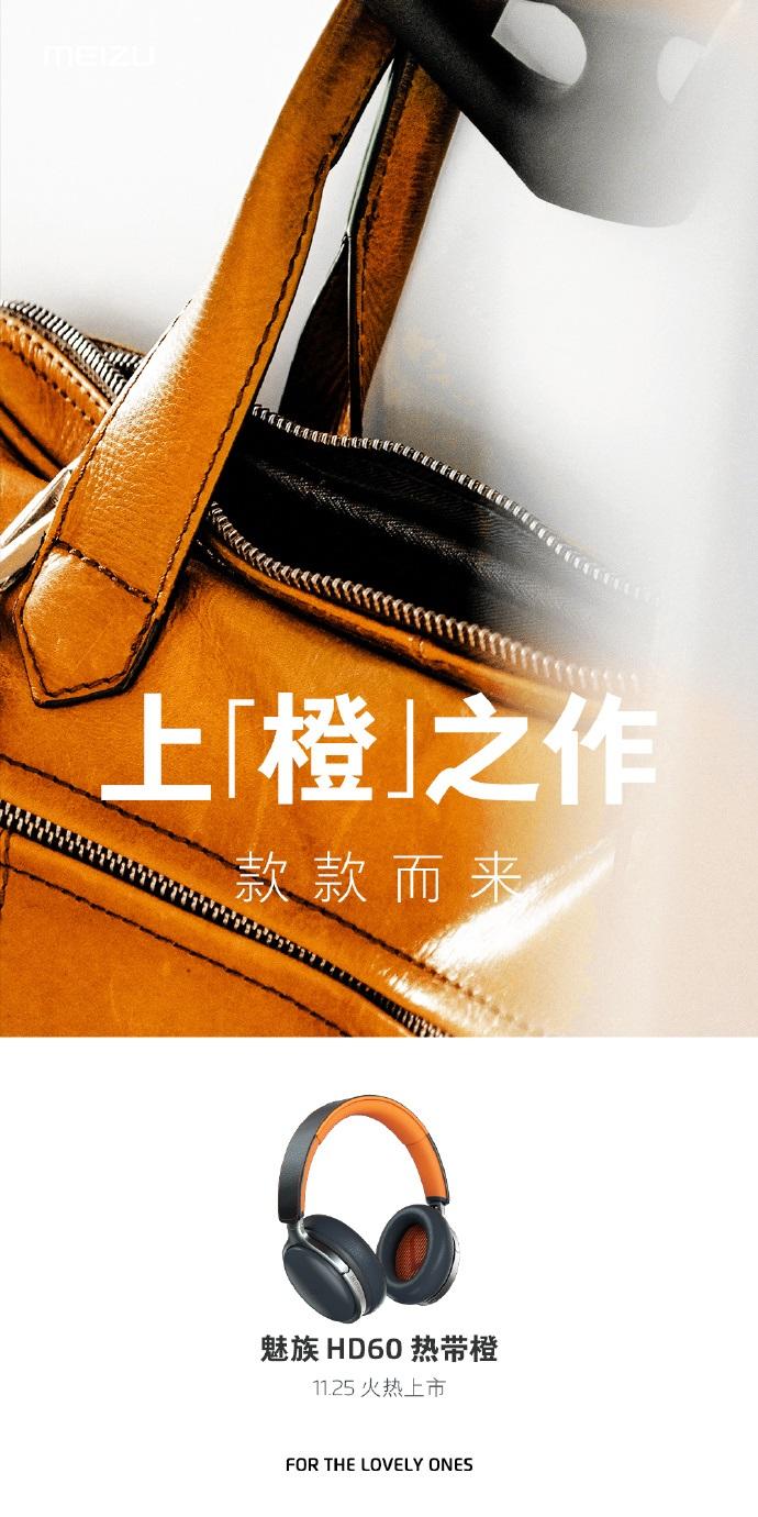 魅族HD60头戴式蓝牙耳机推出热带橙配色:将于11月25日开售 售价499元