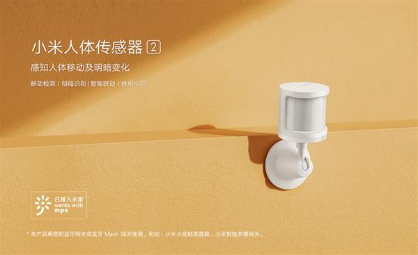 小米人体传感器2开售 加入环境光亮暗检测功能