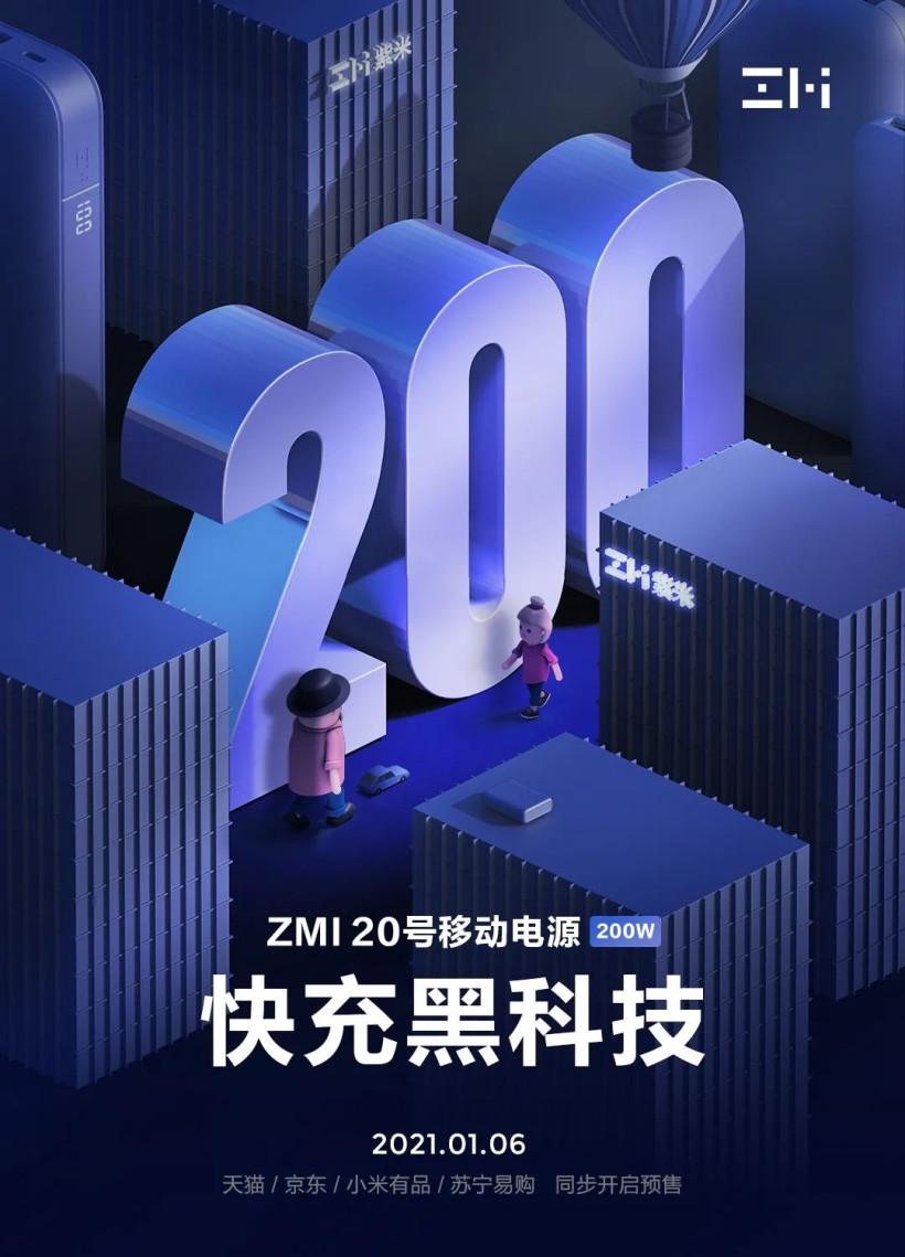 紫米20号移动电源明日开售:容量高达25000mAh 售价399元