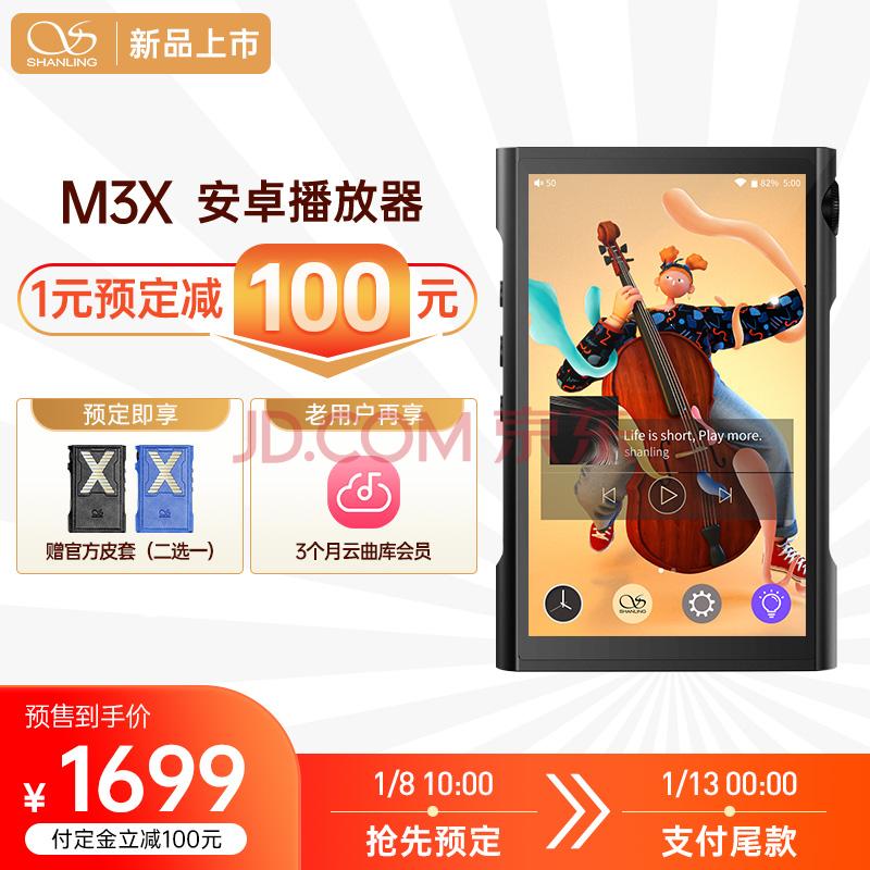 山灵M3X HiFi播放器开启预售:搭载高通骁龙430 采用安卓操作系统