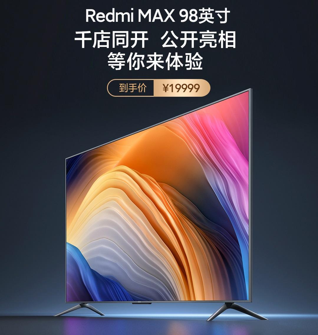 小米之家22家新店发售Redmi MAX 98英寸电视 搭载4GB+64GB存储配置