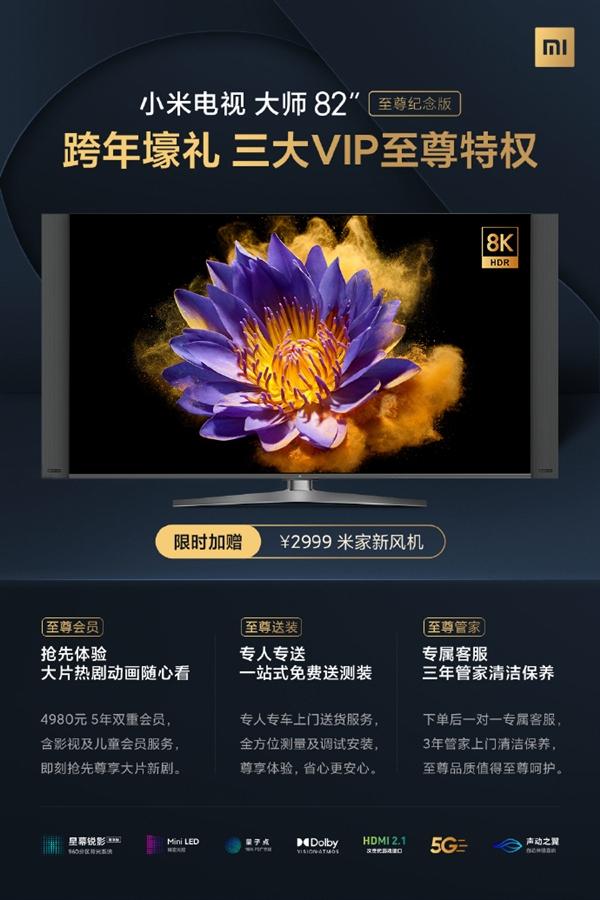 小米电视大师至尊版跨年大促 8K至尊纪念版49999元