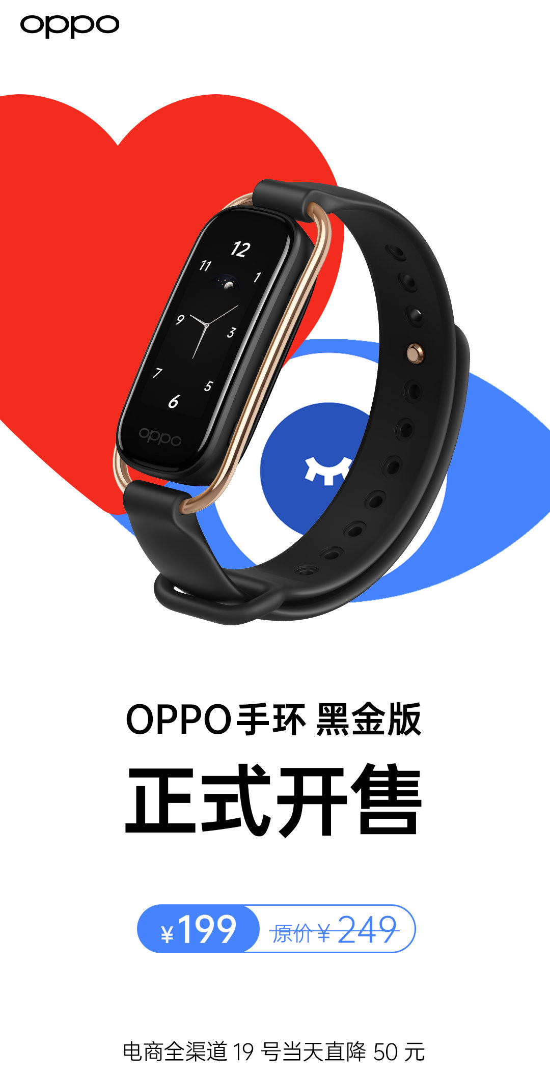 OPPO手环黑金版开售 发限时到手价199元