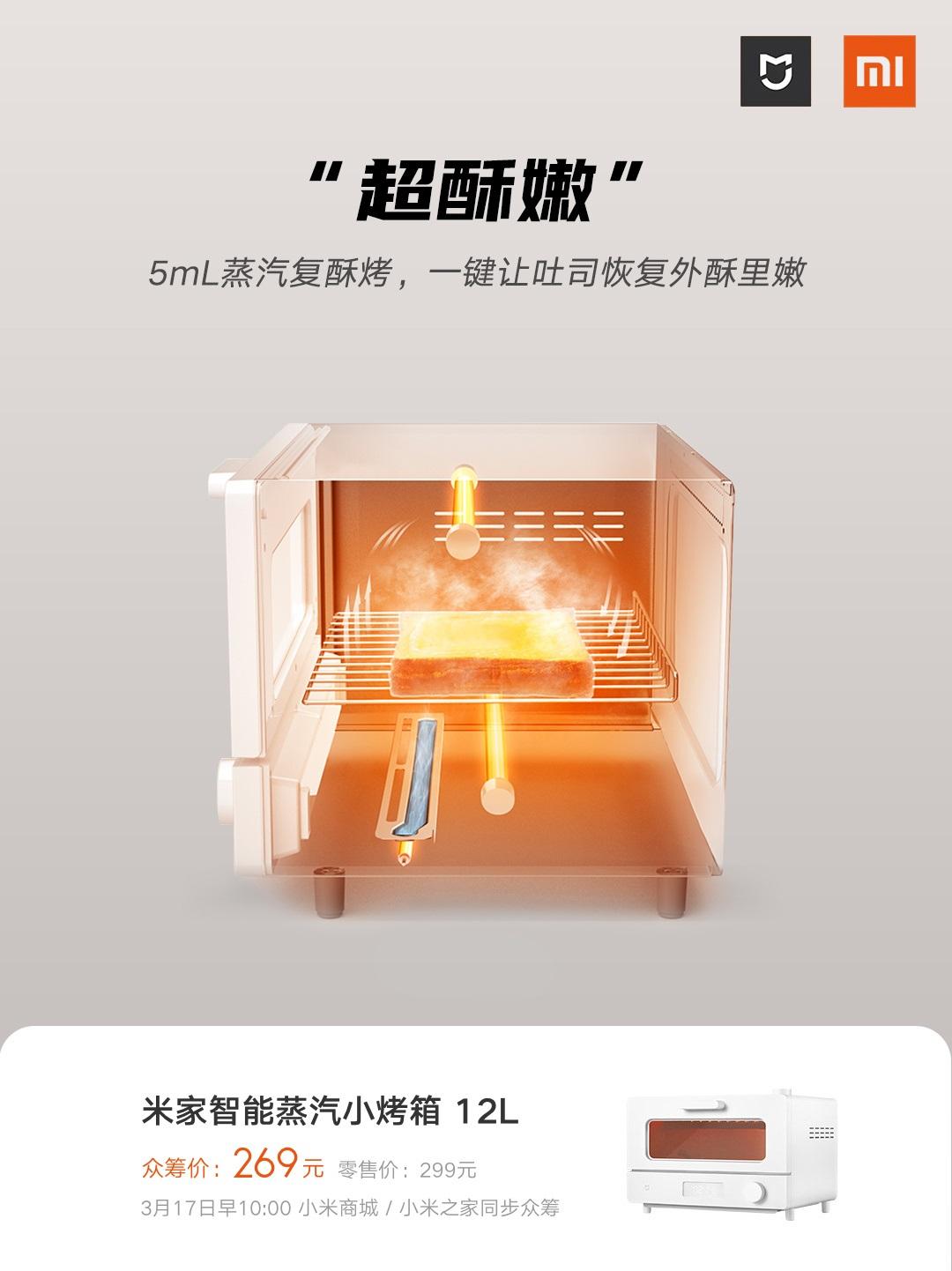 米家智能蒸汽小烤箱12L发布 采用NTC智能电子控温技术