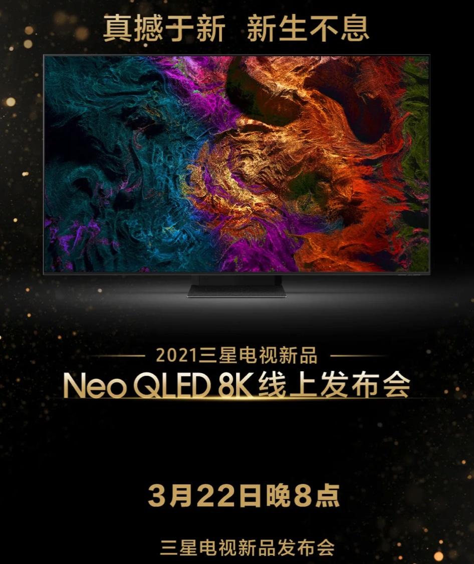三星3月22日国内发布Neo QLED系列Mini-LED电视 产品线就已开始出货