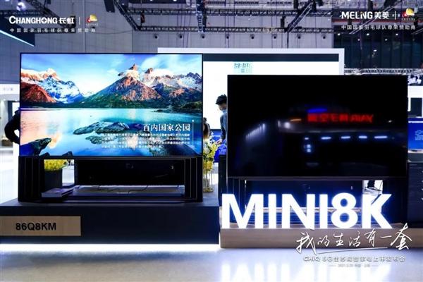 长虹发布86英寸真8K巨幕电视 售价暂未公布未知