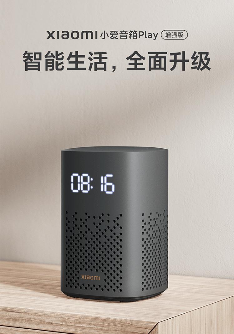 小米新款智能音箱开售:支持儿童模式 可进行百科问答