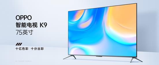 即日起开启预售 OPPO智能电视K9 75英寸售价5799元