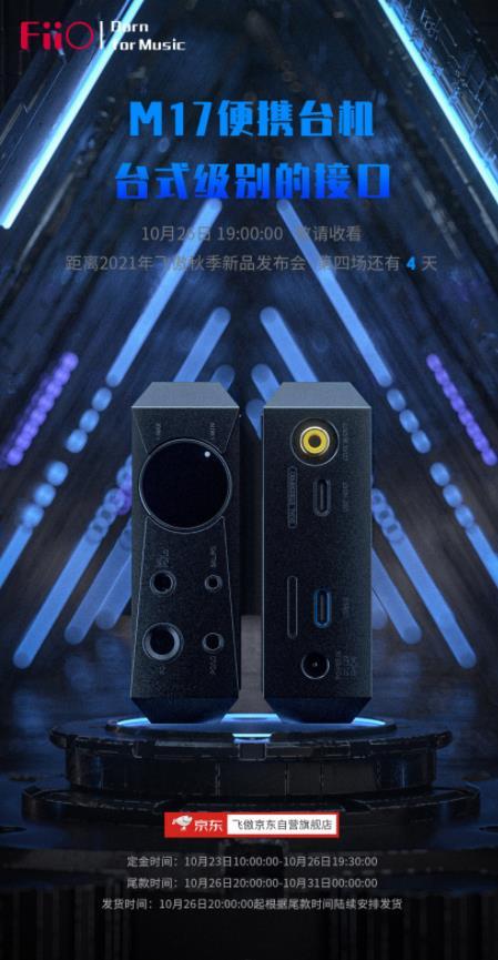 飞傲M17便携台式音乐播放器即将登场 拥有丰富台机级别接口