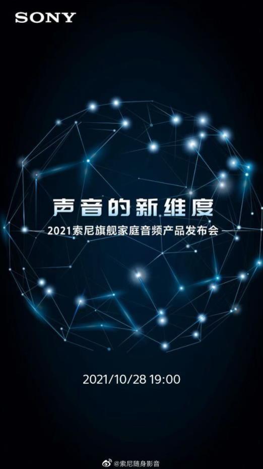 2021索尼旗舰家庭音频产品发布会官宣 将于明天晚上19:00举行