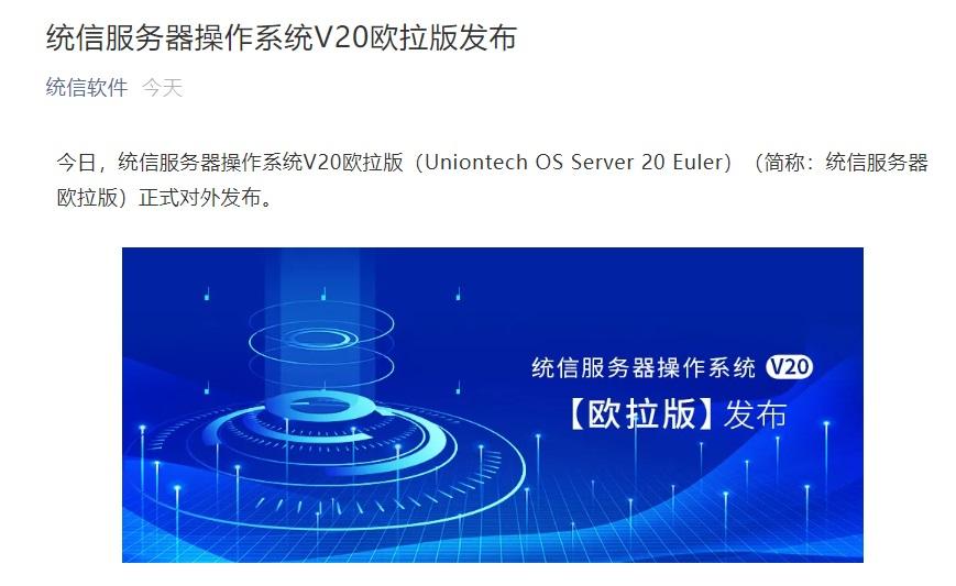 统信服务器操作系统V20欧拉版发布 充分释放鲲鹏处理器潜能