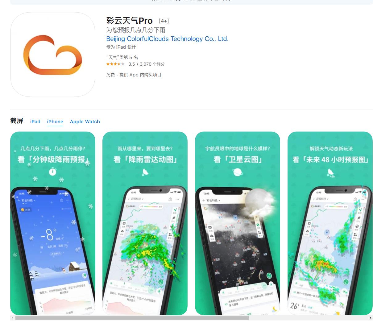 彩云天气Pro iOS版再次限免 支持全球气象雷达动图
