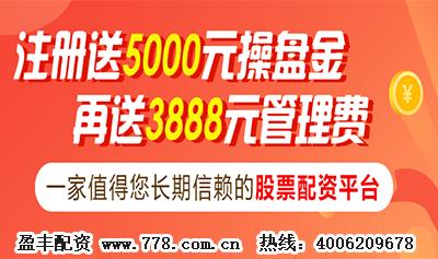 【黄金配资】盈丰在线股票配资平台线上炒股配资公司:大盘