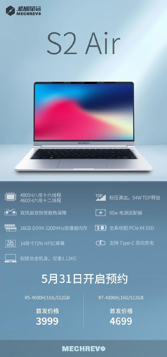 机械革命S2 Air笔记本价格公布:R5版首发3999元 5月31日预约