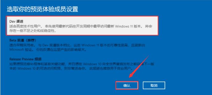 Win11系统怎么升级?Win11系统升级方法介绍截图
